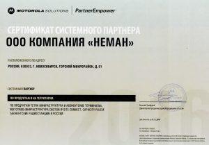 Компания «Неман» — системный партнер «Motorola Solutions» 2016