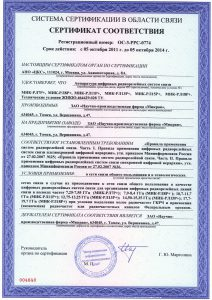 Сертификат МИК-РЛ7-18P+